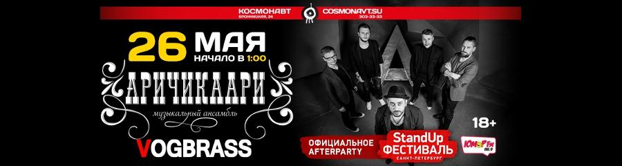 StandUp Фестиваль. AFTER-PARTY