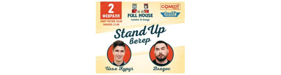 Stand Up вечер