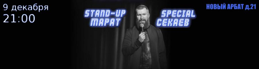 Stand-Up Special Марат Секаев