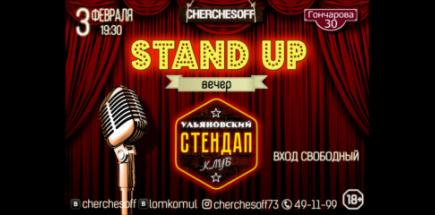 Stabd Up вечер в Cherchesoff bar