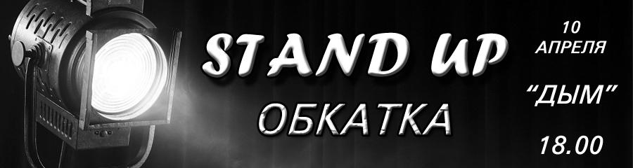 "Stand Up ""ОБКАТКА"""