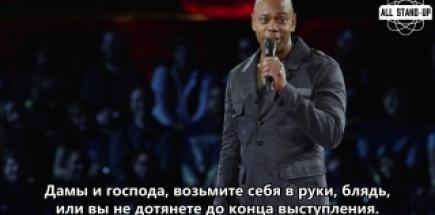 Dave Chappelle: The Age of Spin / Дейв Шапелл: Эпоха манипуляций (2017) [Русские субтитры]