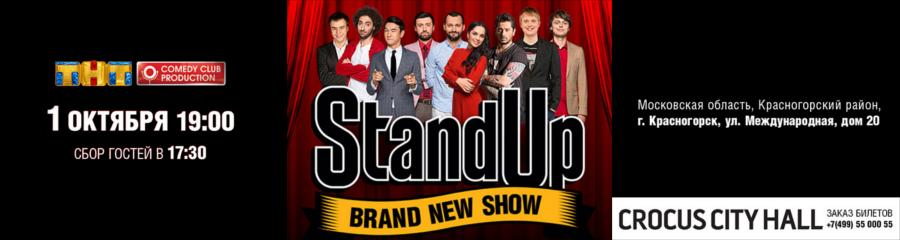 Stand-Up в Crocus City Hall