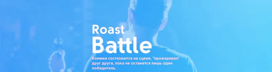 Roast Battle («Панчлайн»)