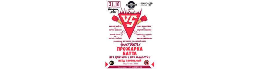 Roast Battle в Гомеле