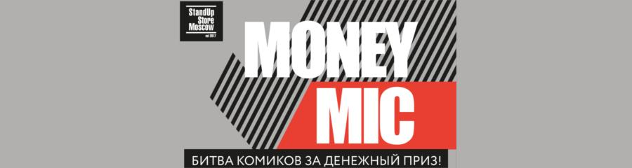 Money Mic в StandUp Store Moscow