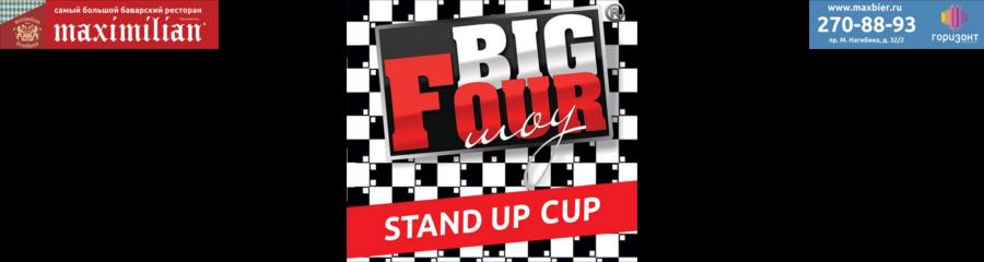 Stand Up cup. BIG Four Шоу в MAXIMILIAN