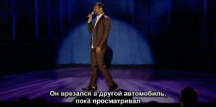 Aziz Ansari - Intimate Moments for a Sensual Evening [Русские субтитры]
