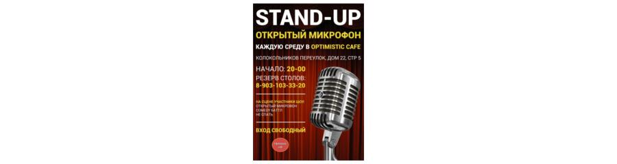 StandUp Open MIC в Optimistic Cafe