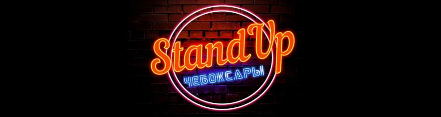 Open Mic Stand Up Чебоксары