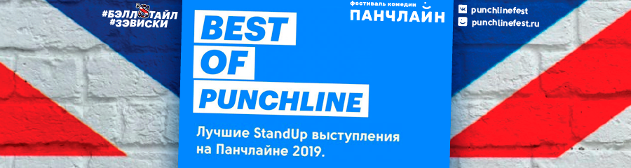 Best of Punchline: лучшие выступления фестиваля «Панчлайн»