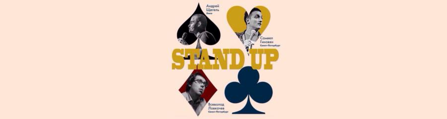 Stand-Up Band в Full House