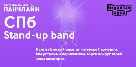 Big Stand Up. Stand-Up Band (СПб)