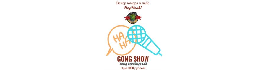 Stand-Up Money Mic в HopHead Pab'е