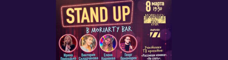 «Женский» STAND UP в Moriarty Bar