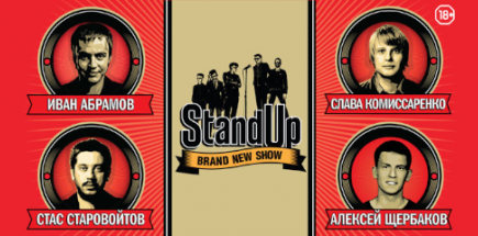 Концерт Stand Up Show