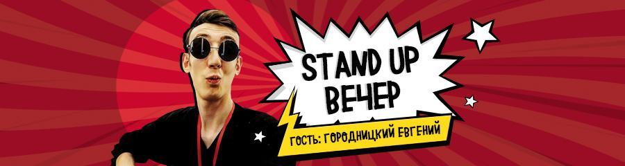 STAND UP у Жукова дома