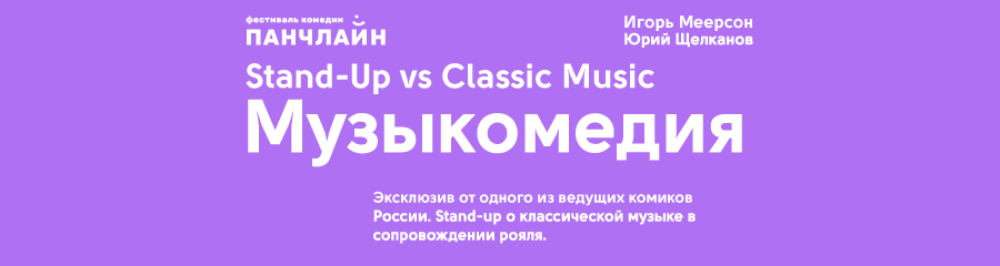 Музыкомедия. Stand-Up vs Classic Music