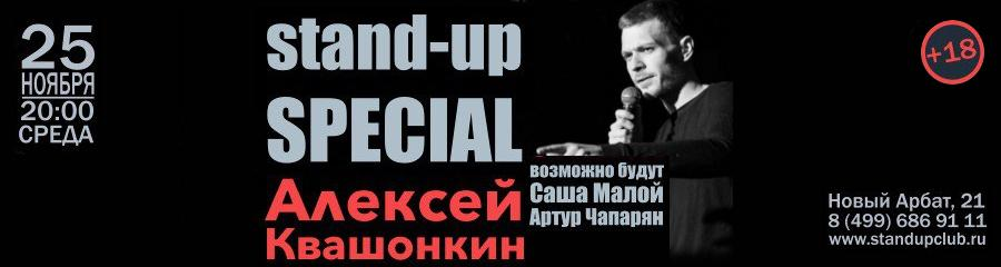 Stand-Up Special Алексея Квашонкина