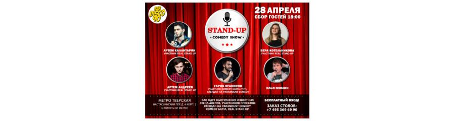 STAND UP! COMEDY SHOW!