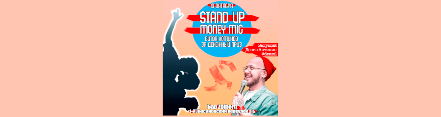 Stand Up — Money Mic