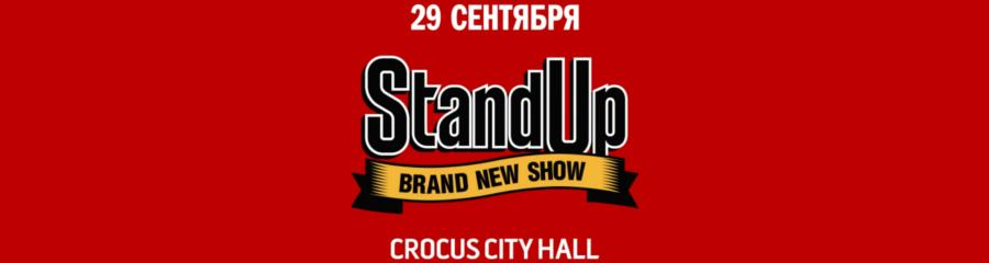 Stand Up Show в Крокусе