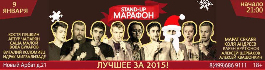 Stand-Up марафон. Лучшее за 2015