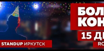Happy Birthday, Stand-Up Иркутск